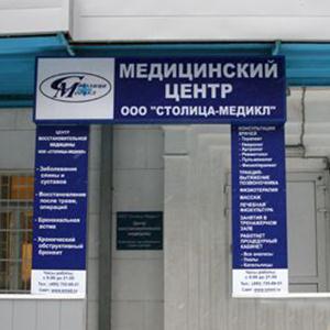 Медицинские центры Нижней Салды