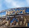 Зоопарки в Нижней Салде